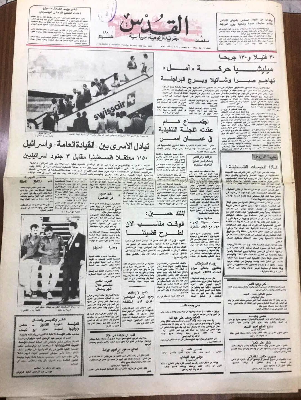 أرشيف جريدة القدس (أيار عام 1985)