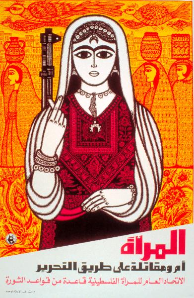 """برهان كركوتلي، """"أم ومقاتلة""""، قرابة 1978، منشورات الاتحاد العام للمرأة الفلسطينية، بإذن من مشروع أرشيف ملصق فلسطين"""