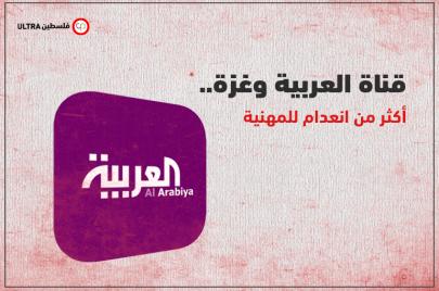 قناة العربيَّة وغزة: أكثر من انعدام للمهنية