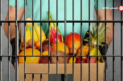 أكلت صبر يمّة.. عن الفواكه التي يُحرم منها الأسرى في السجون