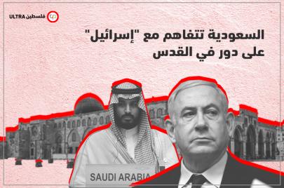 السعودية تتفاهم مع